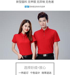 时尚新款情侣班服红色奥代尔POLO衫厂家订做加工